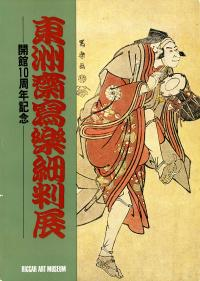 EXHIBITION OF HOSOBAN UKIYO-E BY TOSHUSAI SHARAKU